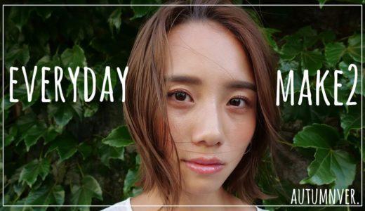 【秋メイク】イハラアオイの毎日メイク2!!