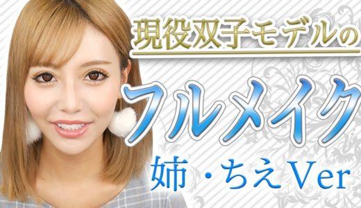 【 フルメイク 】 現役 双子モデル の フルメイク を一人ずつ 紹介 !〜 how to make up 〜【姉・ちえver】