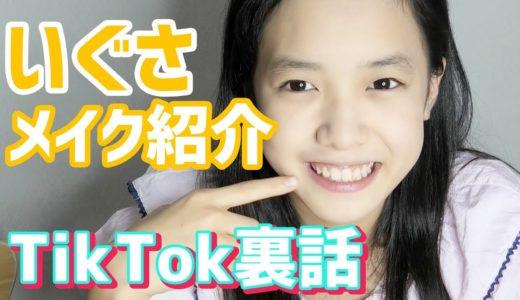 【いぐさ】メイク紹介しながらTik Tokについて雑談してみた