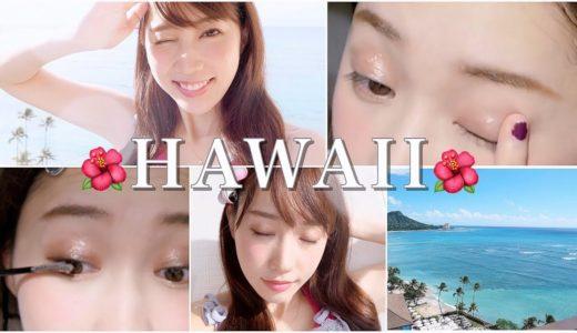 """""""目元キラキラ""""リゾートメイク♡朝の準備 in Hawaii"""