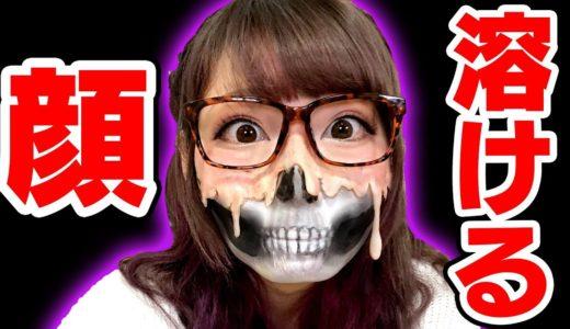 【衝撃】顔が溶ける…恐怖のハロウィンメイク!ガチ特殊メイクやってみた!/Halloween Makeup MELTING SKULL【アート】