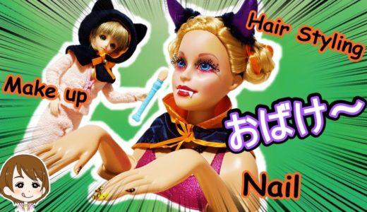 こわかわハロウィン メイク♪魔女風のお化粧して変身だ!バービーさんのヘアアレンジしてトータルコーディネートするよ【海外おもちゃ】キャラメル