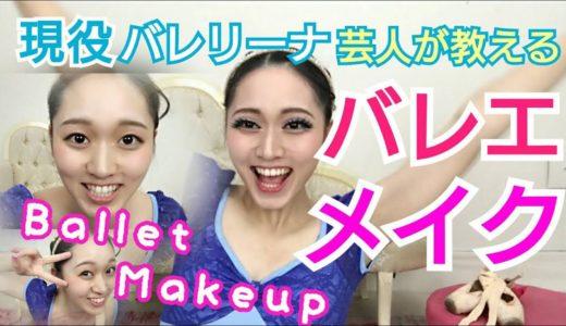 解説【映えるバレエメイク】舞台☆ Ballet Stage Makeup☆最新版!     吉本新喜劇 バレリーナ芸人  発表会 コンクール