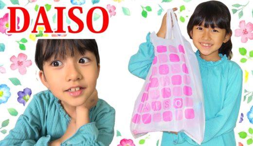メイク♡ネイル♡女子小学生購入品♪ダイソーで1000円お買い物♡himawari-CH