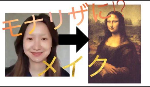 【凄技!】【メイク】メイクでモナリザに!?   Mona Lisa make