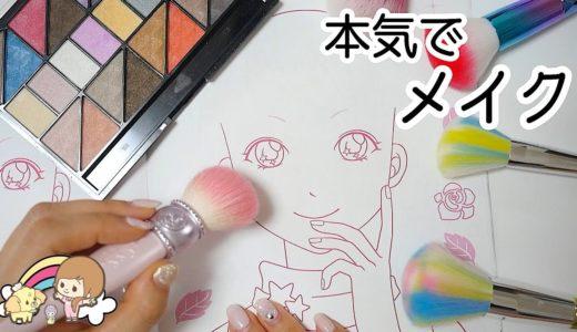 ぬりえでメイク チャレンジ☆  クリスマス デートメイク  !ダイソー購入品 【 こうじょうちょー  】