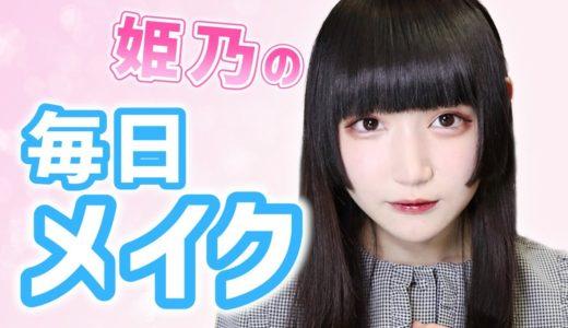 【衝撃すっぴん注意】毎日メイク♡ 姫乃ver.
