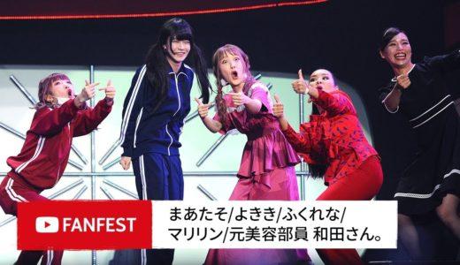 メイクアップチャレンジ後半(まあたそ/よきき/ふくれな/マリリン/元美容部員 和田さん。)@ YouTube FanFest JAPAN 2018