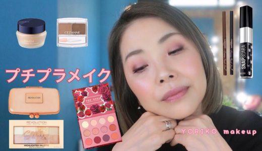 プチプラ縛りメイクReviewあり☆YORIKO makeup