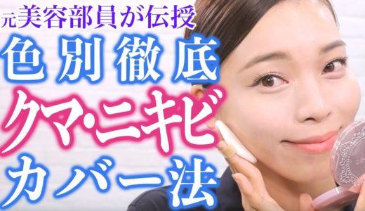 【完璧ベースメイク】ニキビ・クマ・シミ悩み別徹底カバーコスメ紹介