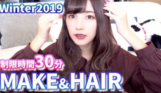 【2019winter】毎日メイク