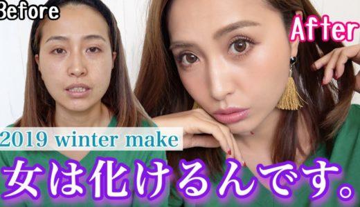 【整形メイク】アラフォーだけどアラサーに見える毎日メイク【Everyday Makeup】