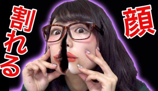 【アート】恐怖!顔が二つに裂けて割れるトリックメイクやってみた!/How to horror make up tutorial【簡単】