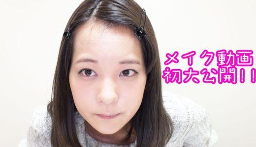 初公開!メイク動画!!