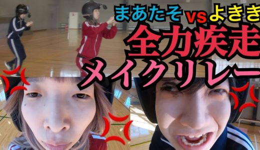 【因縁の対決】ブス2人が全力で走りながらメイクリレー勝負!?【悲惨】