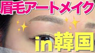 韓国で眉毛の3Dアートメイク💕知っておきたいポイントと注意事項⭐️