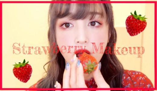 🍓いちごメイク🍓【赤メイク】派手カラーの使い方! strawberry makeup♡