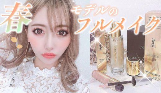 【 春メイク 】 プチプラ 多め♡ モデル の 最新 フルメイク を 紹介 します♡姉・ちえver 〜 how to make up 〜