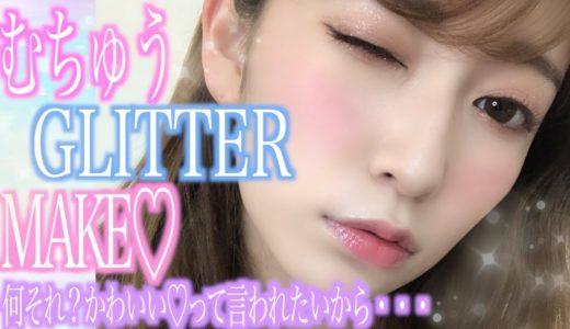 【むちゅうグリッターメイク】キラキラ♡そのメイク可愛いって言われたい人がするメイク♡Glittery Make up