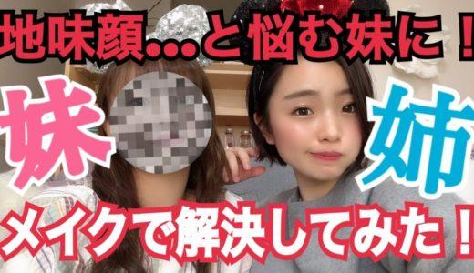 【お悩み解決】地味顔で悩んでる妹に垢抜けメイクしてみた!