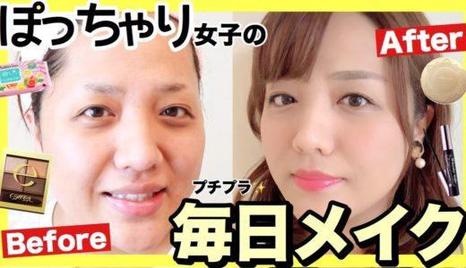 【プチプラ】ぽっちゃり女子の毎日メイク〜ヘアセットまで!