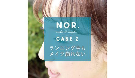 【夏のランニングでもアイメイク崩れない!】NOR.(ノール)CASE 2 RUNNNING