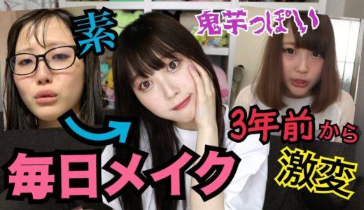 最近可愛くなっちゃった💖ふくれな秘伝の毎日メイク!!!