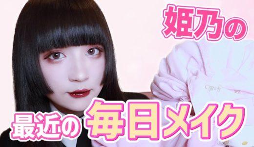 【2019】最近の毎日メイク 姫乃ver.