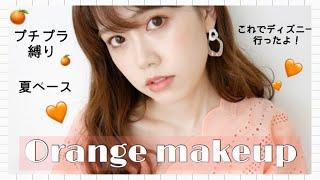 プチプラ縛りでオレンジメイク♡ディズニー行った日のメイク/夏のベースメイク!【イエベ】