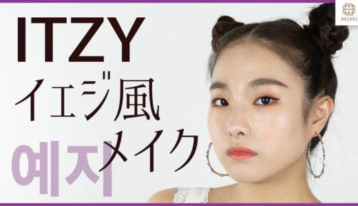 【韓国アイドル】ITZY イェジ風 メイク 平野沙羅【MimiTV】