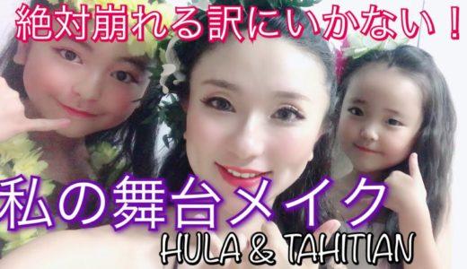 夏も絶対落ちない舞台メイク【TAHITIAN DANCER】フラ&タヒチアンダンサー