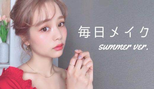【毎日メイク】崩れずツヤ感!夏の毎日メイク