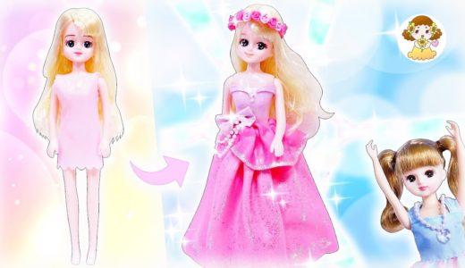 リカちゃん エリーちゃんの衣装を粘土で手作り♥100円ショップのお人形がメイクとドレスで変身✨おもちゃ 人形 アニメ