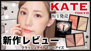 【KATE】8月1日発売の新作アイシャドウをメイクしながらレビュー♡【ケイト】【新作コスメ】【クラッシュダイヤモンドアイズ】