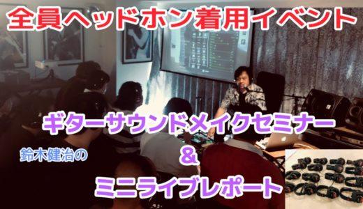 鈴木健治ギターサウンドメイクセミナーレポート
