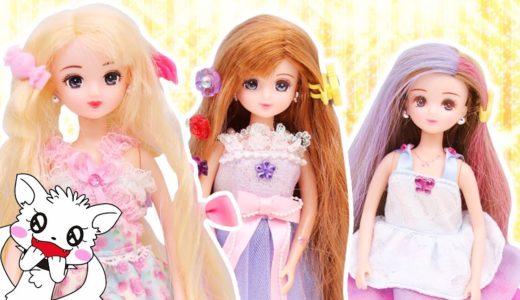リカちゃん 髪の毛をヘアカラーメイク! つばさちゃんやみさきちゃんもお化粧アレンジ♪♪ 人形 おもちゃ 寸劇 ★サンサンキッズTV★