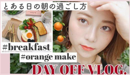 【とある日の朝の様子】Visse新作でオレンジメイク🍊と米粉パンの朝ごはん作り🍳