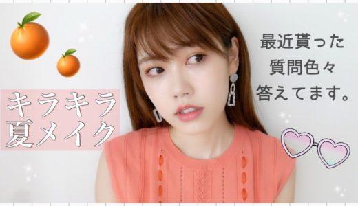 【雑談】よく頂く質問お答え!沖縄でしてたオレンジキラキラ夏メイク♡