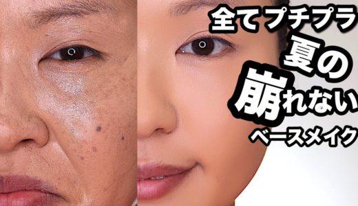 【超優秀&激安】プチプラだけで崩れないベースメイク! summer base makeup 💄