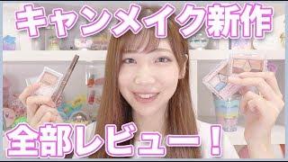 【7月発売】キャンメイク新作全部レビュー!