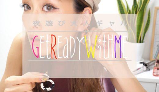 【GRWM】夜遊び大人ギャルメイク〜めずらしく急いでない〜