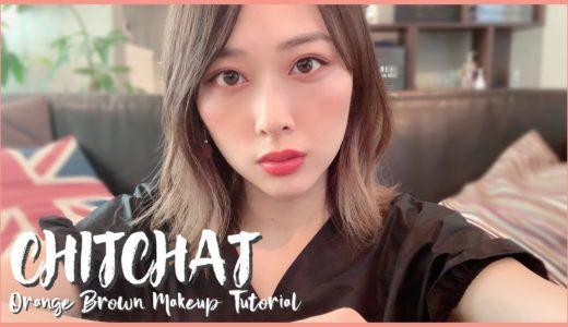 お喋りしながらオレンジブラウンメイク🧡素すぎた😂🧡質問にも答えながら💄/Chitchat!~Orange Brown Makeup Tutorial~/yurika