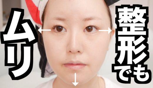 【求心顔】顔に余白が多い人のためのメイク術!