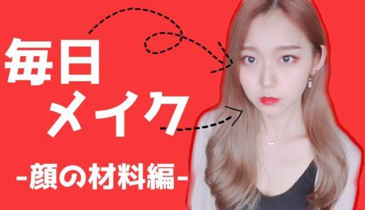 【韓国コスメ】私の顔はこれらでできてる。毎日メイクで使ってる道具!全部見せます!日焼け止めから何から何まで~!【コスメ】