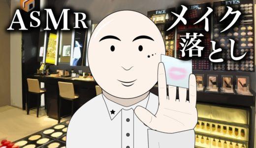 [ASMR] 寝る前のメイク落としサービス (ロールプレイ/アニメーション)