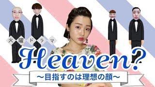 『Heaven~ご苦楽レストラン~』の石原さとみさんのメイク法真似ました!