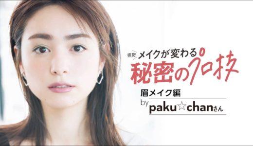 【眉毛の描き方】をヘアメイクpaku☆chanが徹底解説!【メイクが変わる秘密のプロ技】