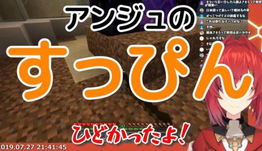【アンジュ・カトリーナ】椎名によるキャラメイクですっぴんを晒されるアンジュ