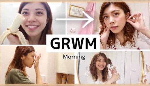 【GRWM】すっぴん〜メイク変身!!一緒におでかけの準備しよう◆生活音ASMR/お部屋の環境音 Get Ready With Me /Morning Routine