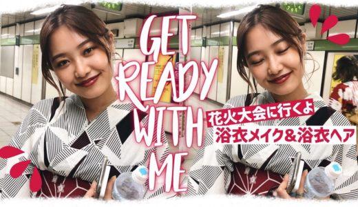 【GRWM】花火大会前の準備💜浴衣メイク&浴衣ヘア紹介😽💓